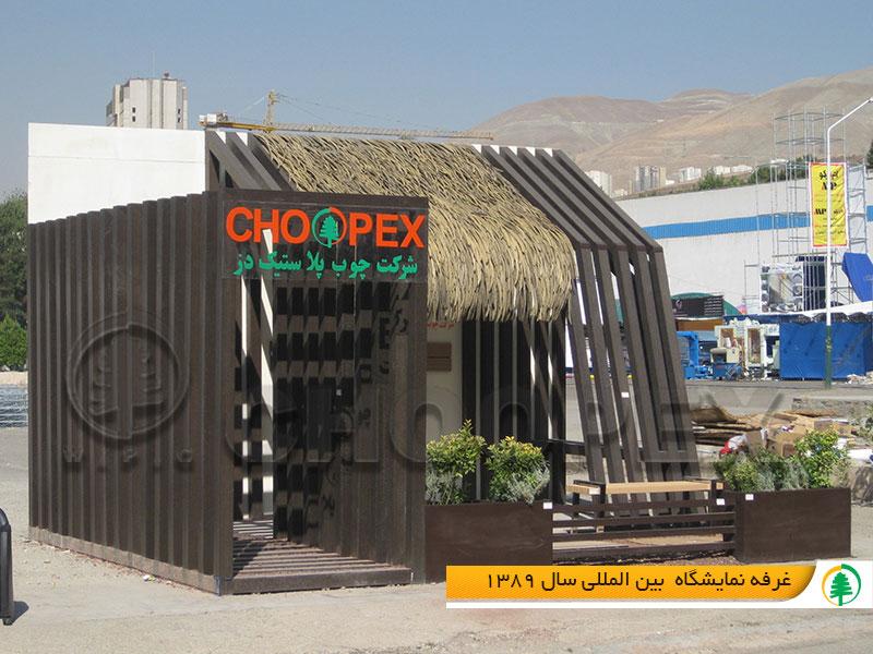 طراحی غرفه چوب پلاست