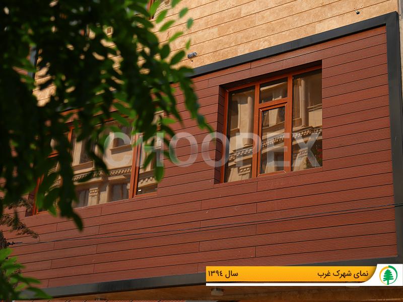 نمای چوبی چوبپلاست ساختمان