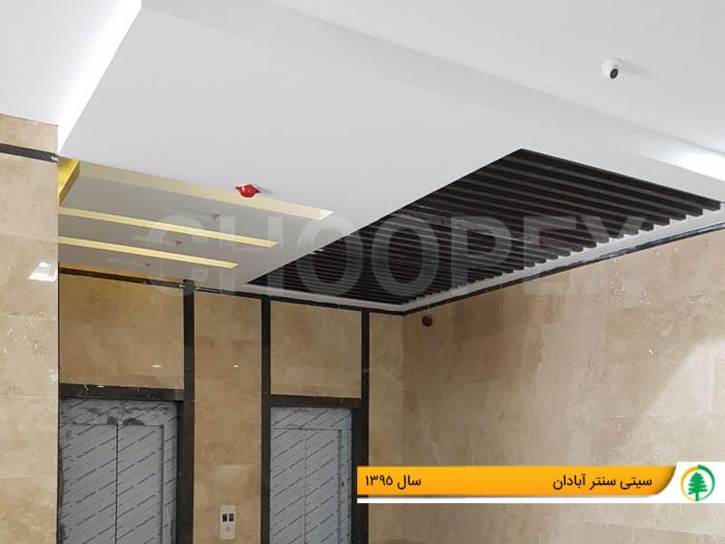سقف کاذب سیتی سنتر