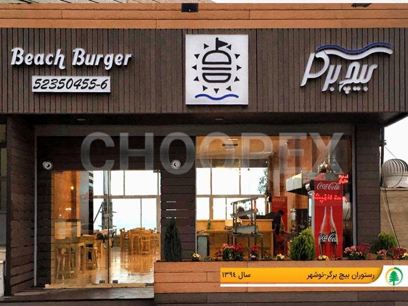 نمای رستوران نوشهر