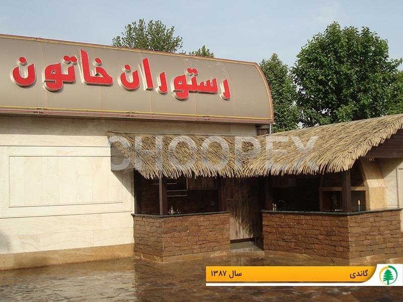 طراحی رستوران چوب پلاستیک
