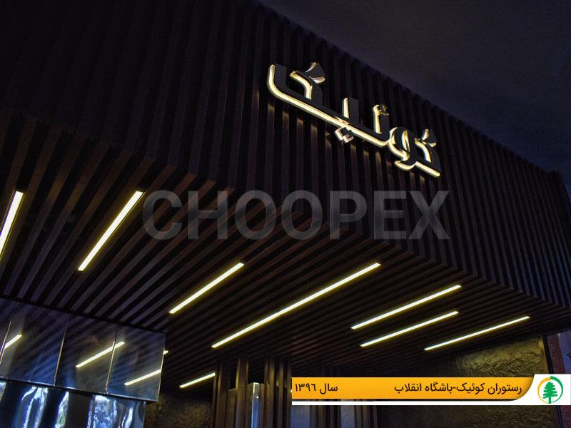 چوب پلاست رستوران طراحی