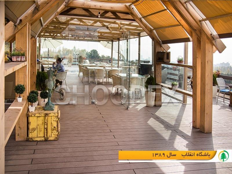 مبلمان فضای باز کافه باشگاه انقلاب