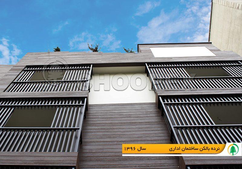 نمای ساختمان اداری جردن 2