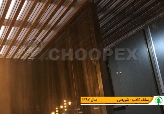 پنج ایده عالی برای استفاده از سقف کاذب چوبی در دکوراسیون
