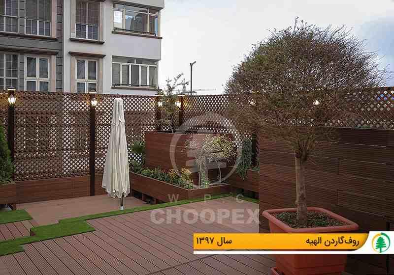 باغبام یا باغ سبز یا روف گاردن