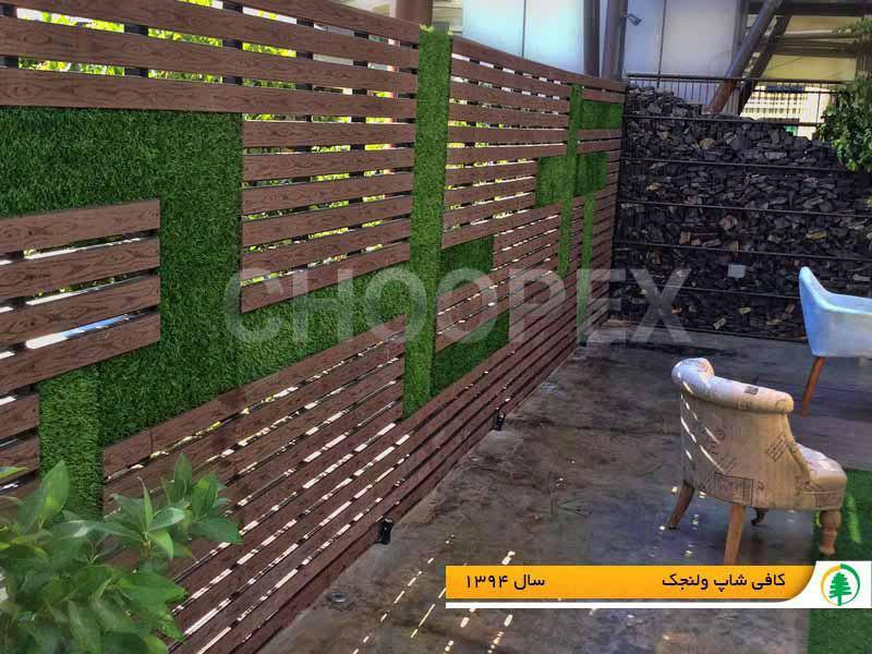 نصب حصار چوبی