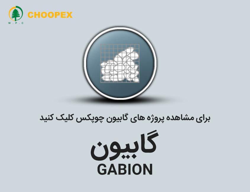 گابیون 1