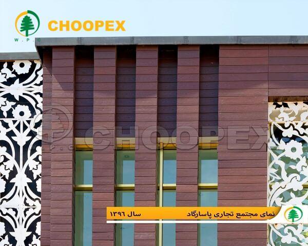 چوب پلاست و نمای ساختمان