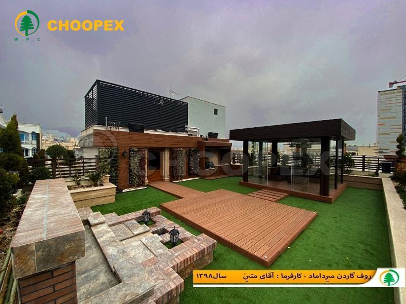 Rooff Garden