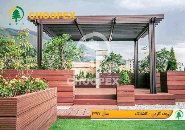 بام سبز تهران توسط شرکت چوپکس
