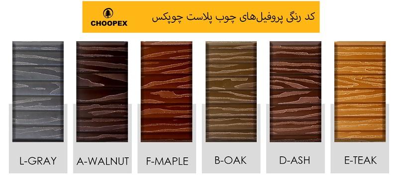 کد رنگی جدید پروفیل چوب پلاست