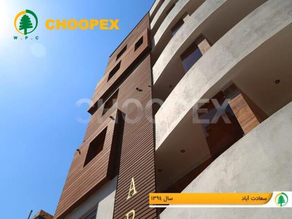نمای ساختمان مسکونی با چوب پلاست