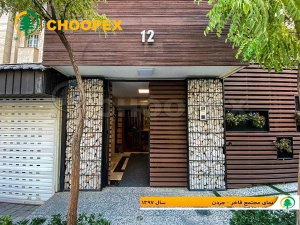 طراحی متفاوت برای ایجاد نما مدرن ساختمان!