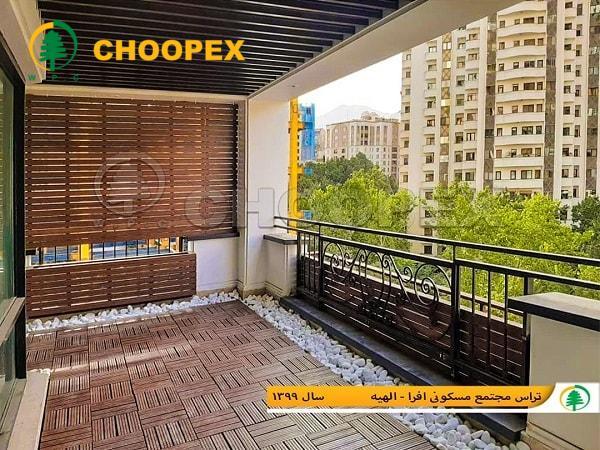 پروژه تراس مسکونی افرا3