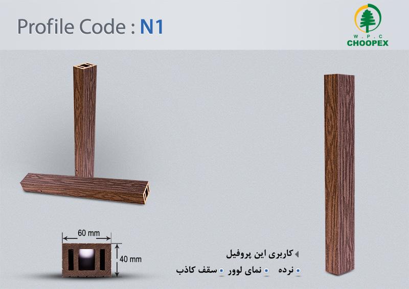 پروفیل چوب پلاستیک N1