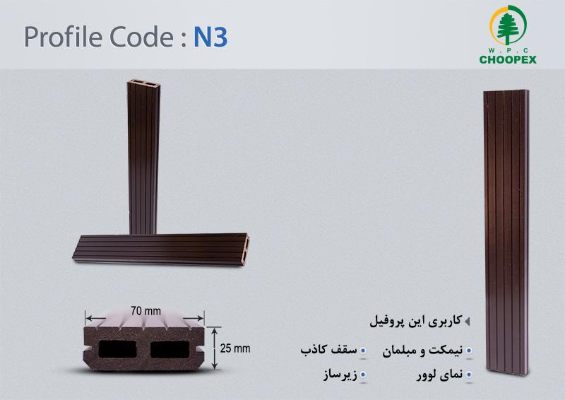 پروفیل چوب پلاستیک N3