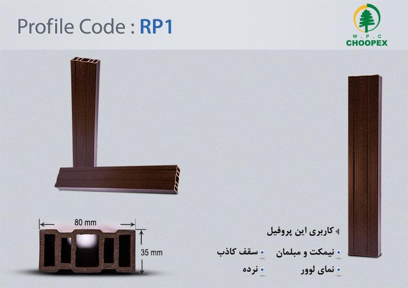 پروفیل چوب پلاستیک RP1