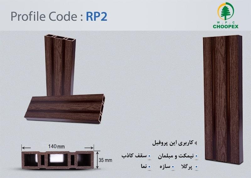 پروفیل چوب پلاستیک RP2