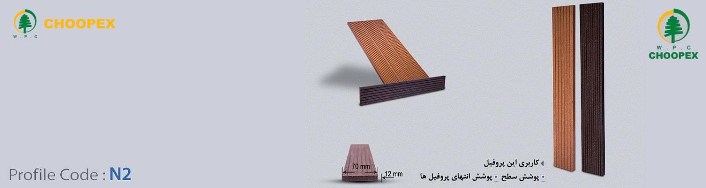 پروفیل چوب پلاستیک N2